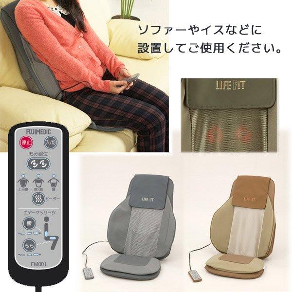 家庭用シートマッサージャー ライフフィット FM001【ベージュ】